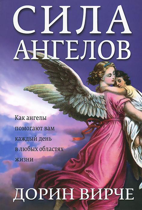 Дорин Вирче Сила ангелов джоан брокас сила ангелов для здоровья