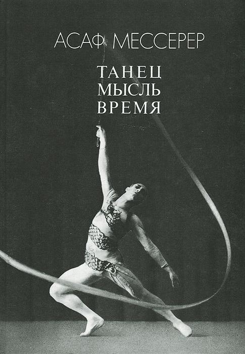 Асаф Мессерер Танец. Мысль. Время