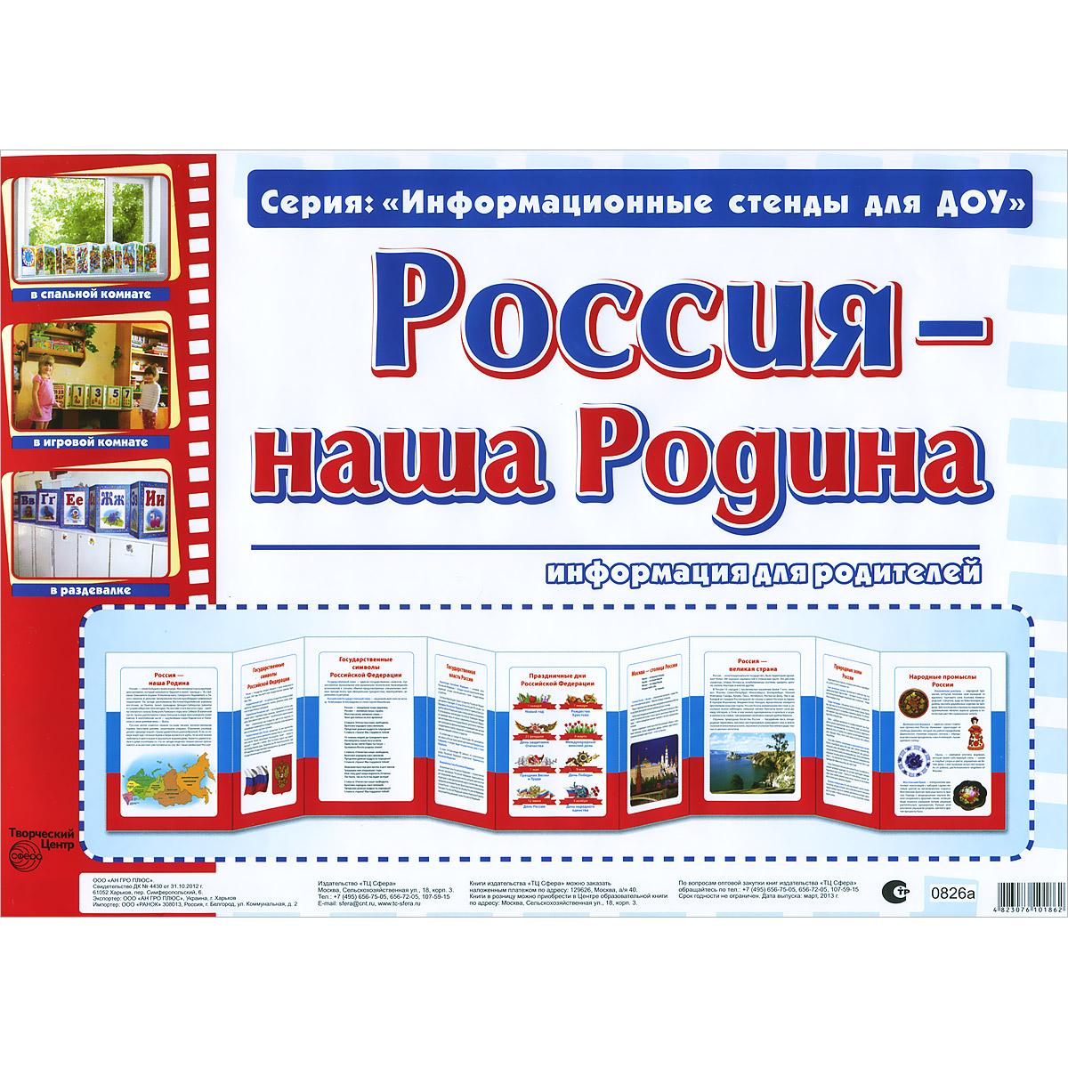 Россия - наша Родина. Информационный стенд