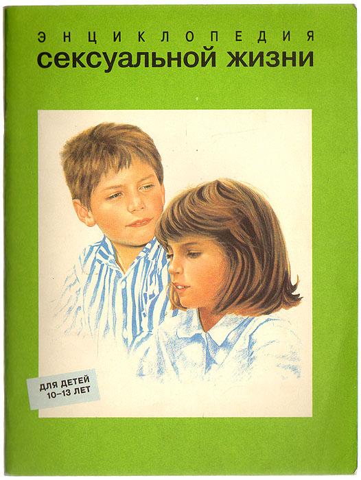 Энциклопедия сексуальной жизни для детей 10-13 лет. Доставка по России