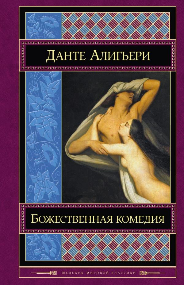 Данте Алигьери Божественная комедия эпос средневековья данте алигьери божественная комедия