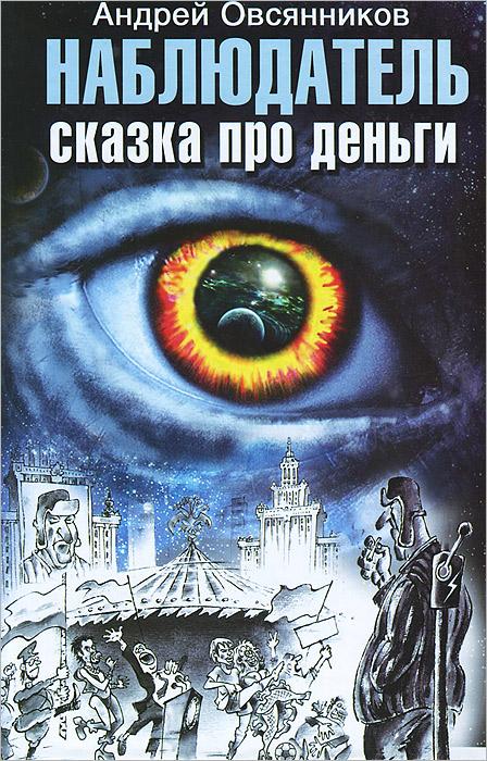 Андрей Овсянников Наблюдатель. Сказка про деньги