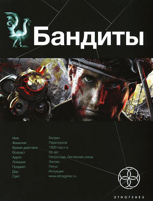 Книга Бандиты. Книга 1. Ликвидация. Алексей Лукьянов