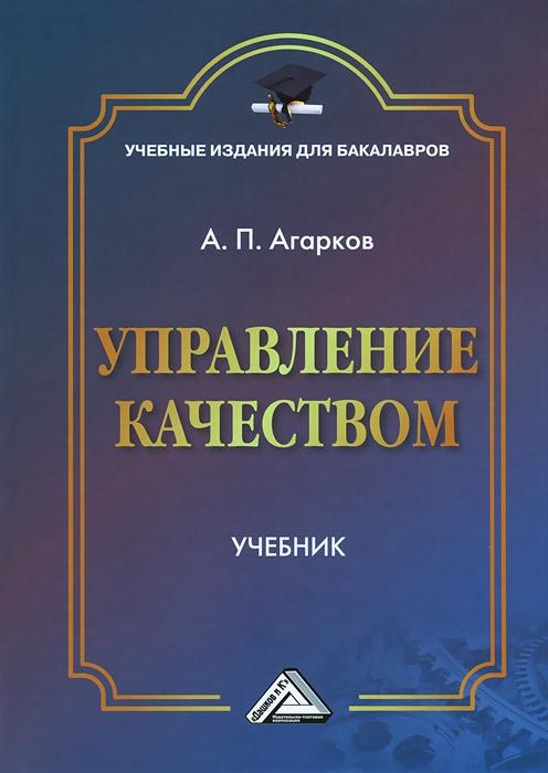 А. П. Агарков Управление качеством. Учебник в п мельников информационное обеспечение систем управления