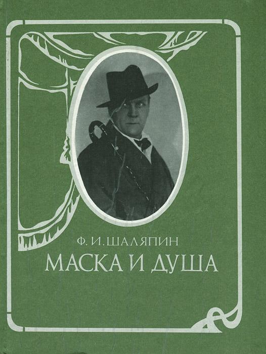 Маска и душа | Шаляпин Федор Иванович
