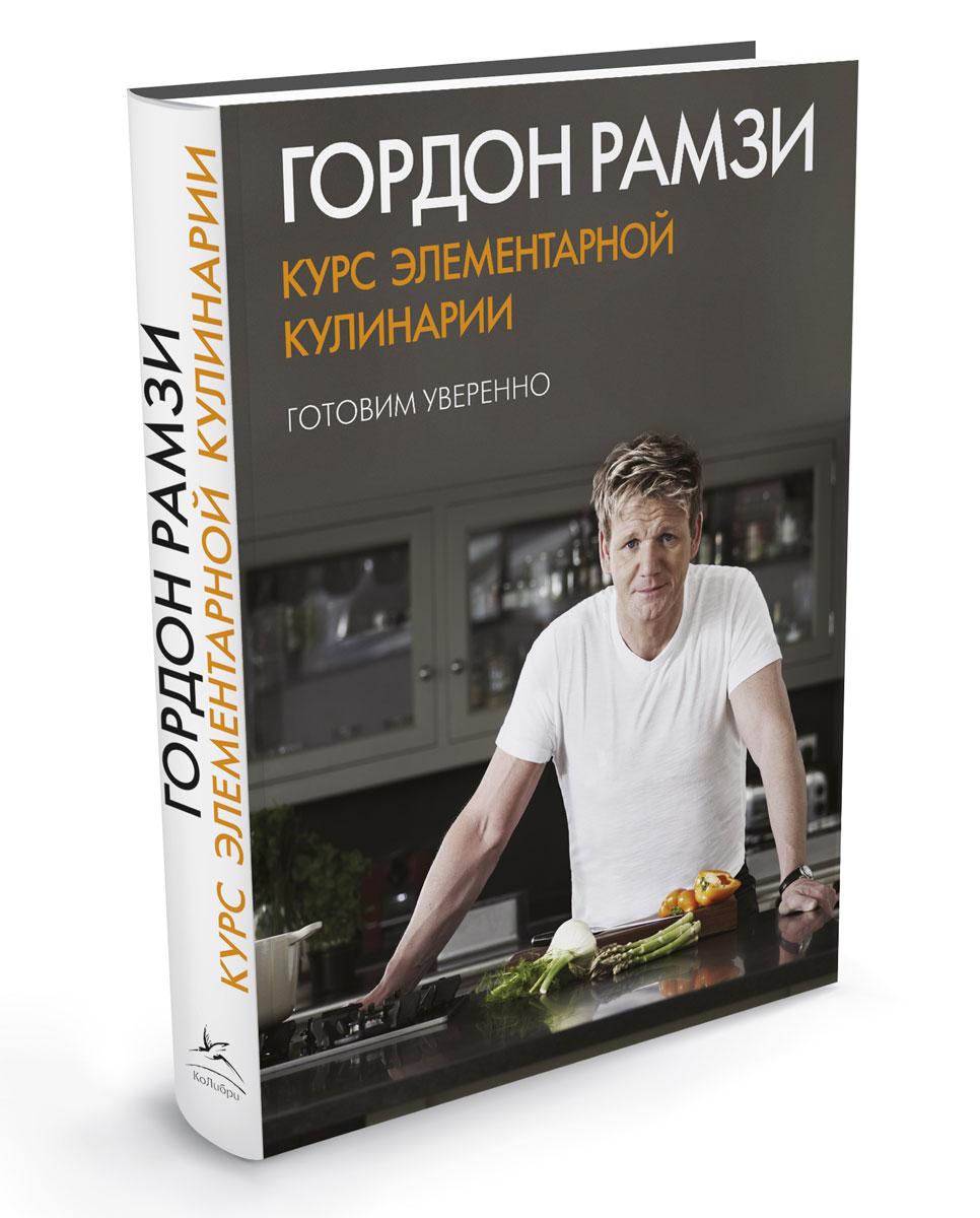 Гордон Рамзи Курс элементарной кулинарии. Готовим уверенно