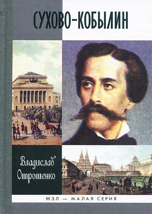 Владислав Отрошенко Сухово-Кобылин