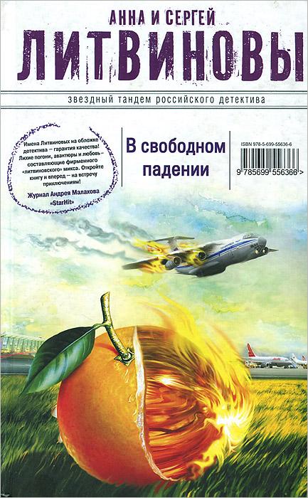 Анна и Сергей Литвиновы В свободном падении