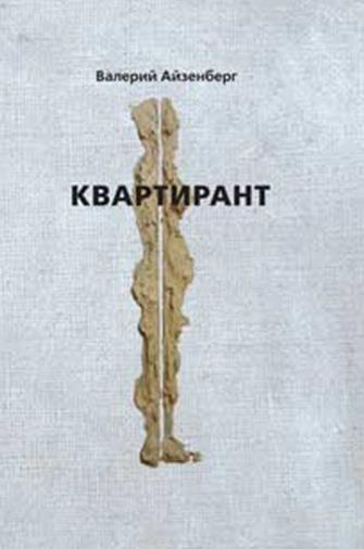 Валерий Айзенберг Квартирант айзенберг александр соломонович олюбви…