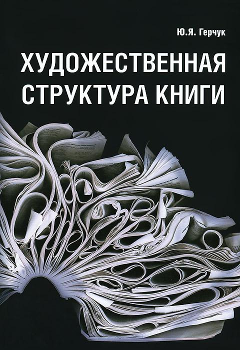 Ю. Я. Герчук Художественная структура книги. Учебное пособие ю я герчук художественная структура книги учебное пособие