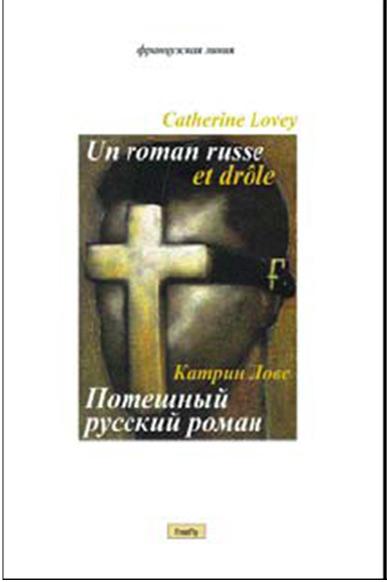 Потешный русский роман
