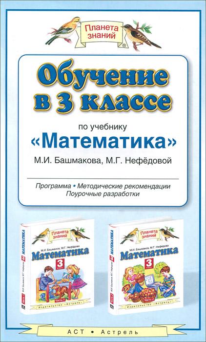 "Нефёдова М.Г. Обучение в 3 классе по учебнику ""Математика"" М. И. Башмакова, М. Г. Нефедовой"
