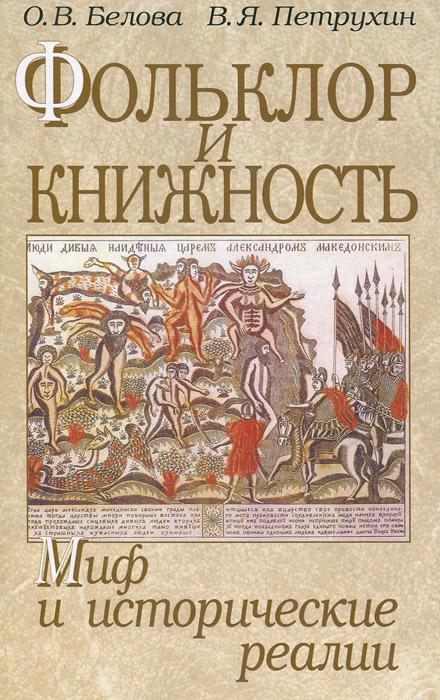 Фольклор и книжность. Миф и исторические реалии