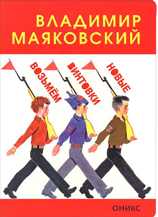 Владимир Маяковский Возьмем винтовки новые