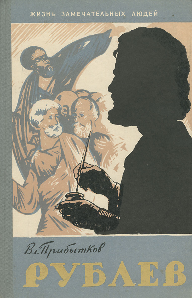 Вл. Прибытков Андрей Рублев