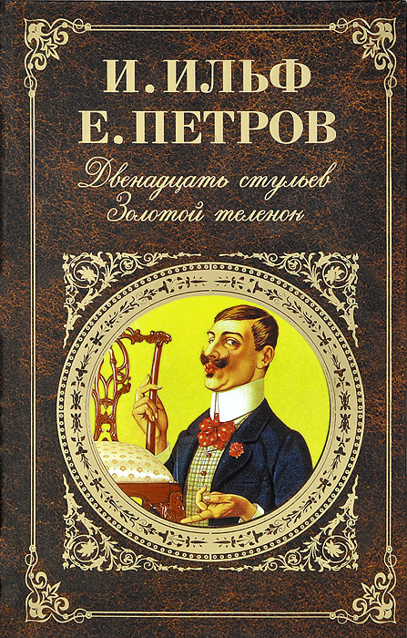 Ильф И., Петров Е.. Двенадцать стульев. Золотой теленок