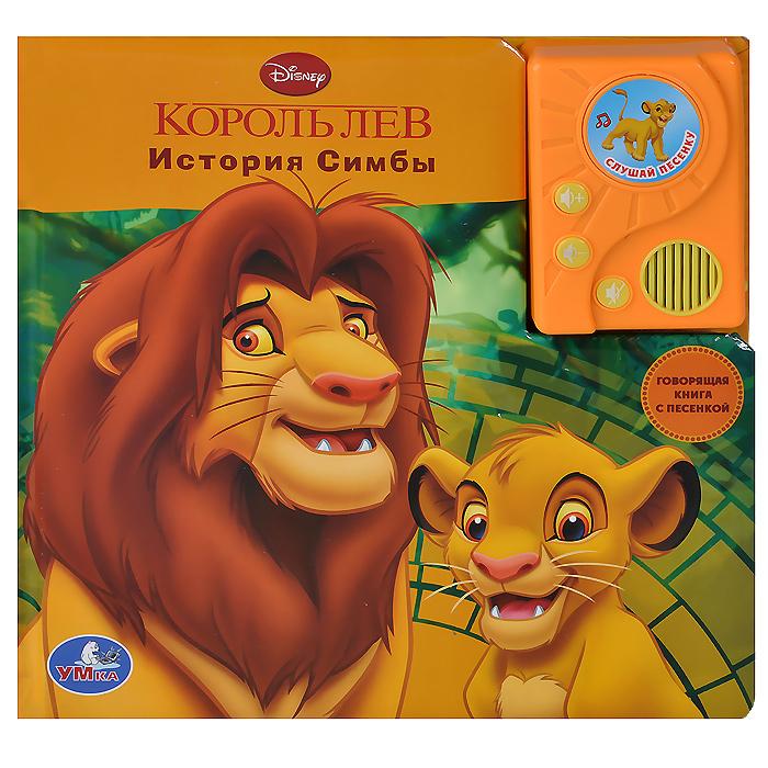 Картинки из книжки король лев