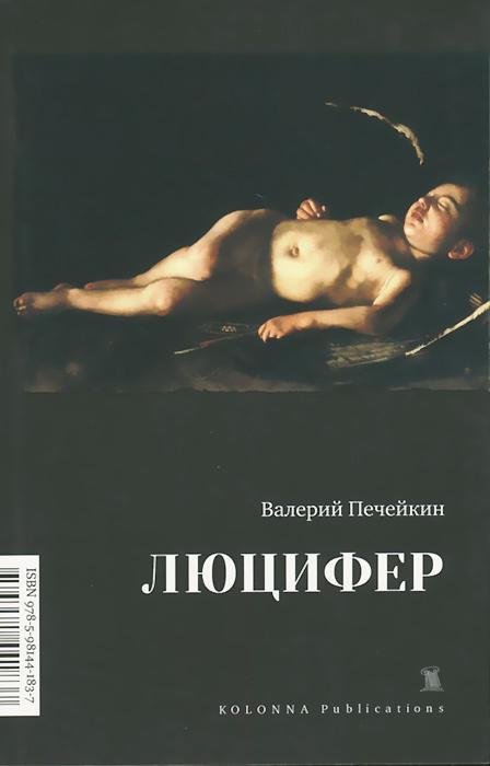 Валерий Печейкин Люцифер