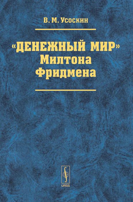 """В. М. Усоскин. """"Денежный мир"""" Милтона Фридмена"""