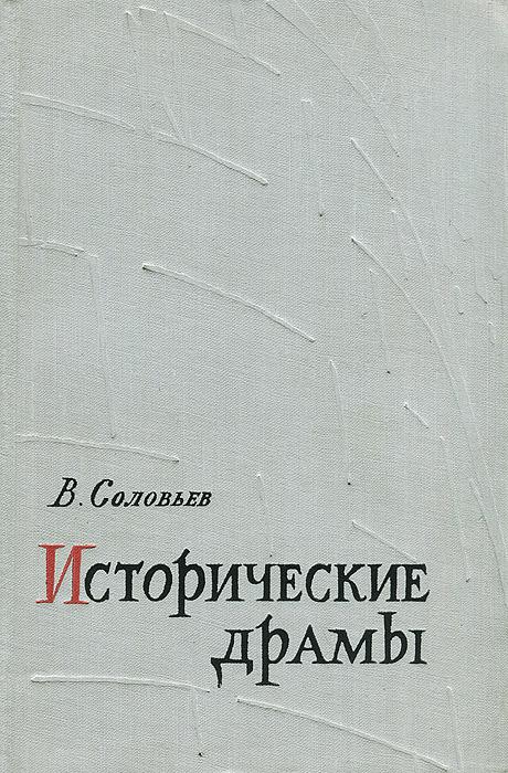 В. Соловьев Исторические драмы