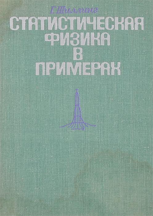 Г. Шиллинг Статистическая физика в примерах дмитриев а в основы статистической физики материалов учебник