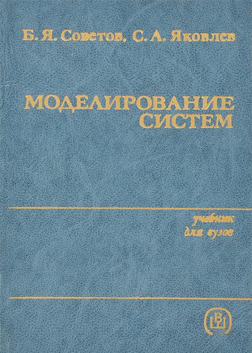 Б. Я. Советов, С. А. Яковлев Моделирование систем. Учебник