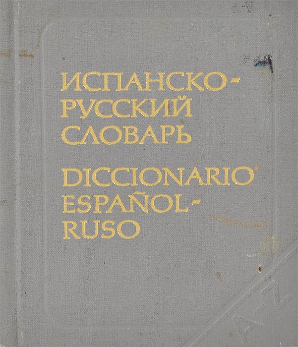 К. А. Марцишевская Испанско-русский словарь / Diccionario espanol-ruso испанский язык для начинающих espanol комплект из 3 х книг