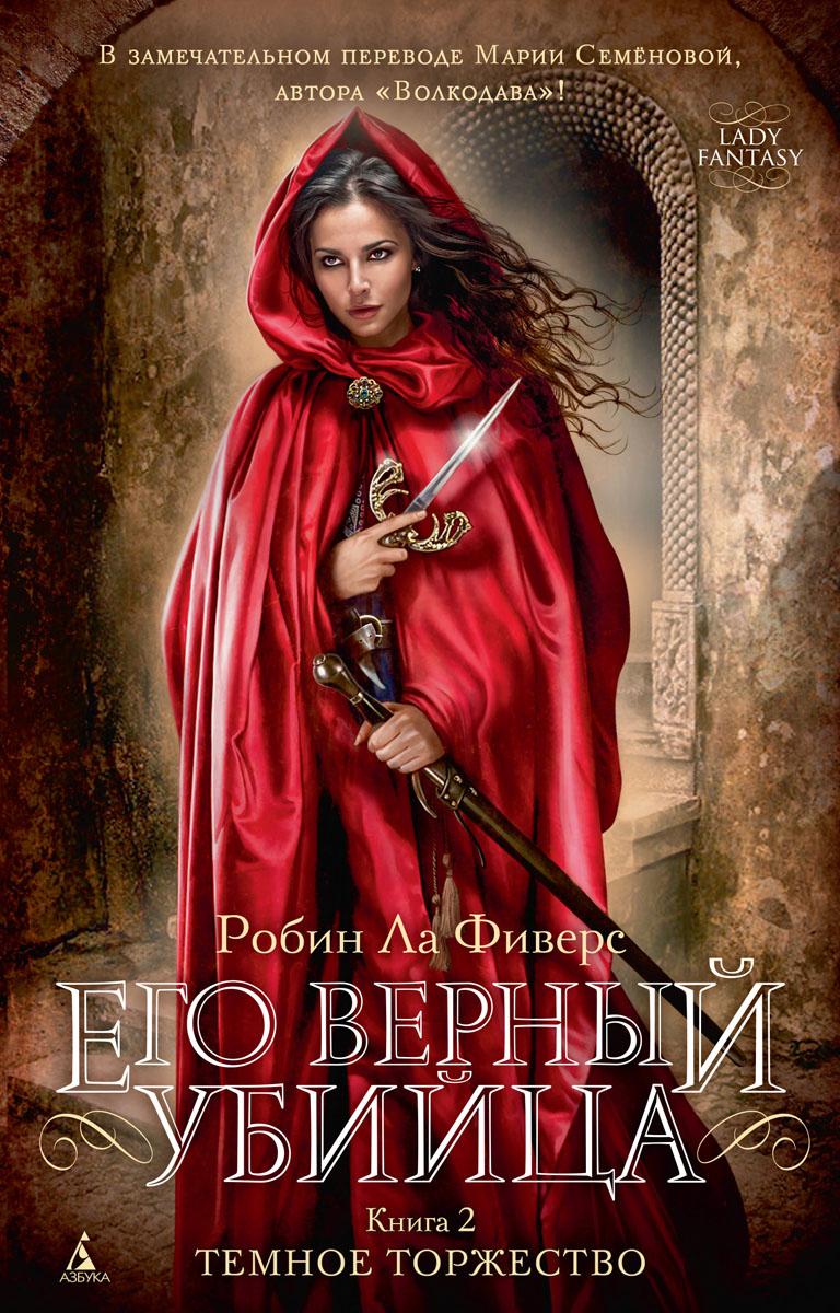 Робин Ла Фиверс Его верный убийца. Книга 2. Темное торжество