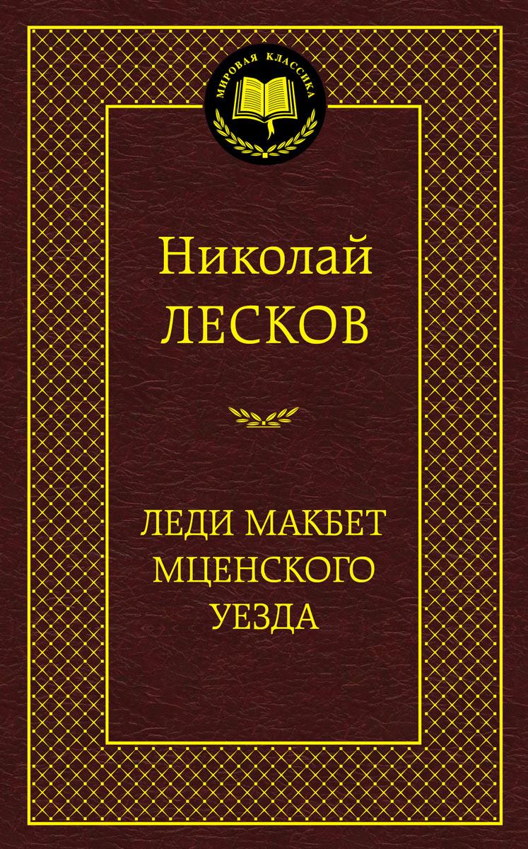 Николай Лесков Леди Макбет Мценского уезда