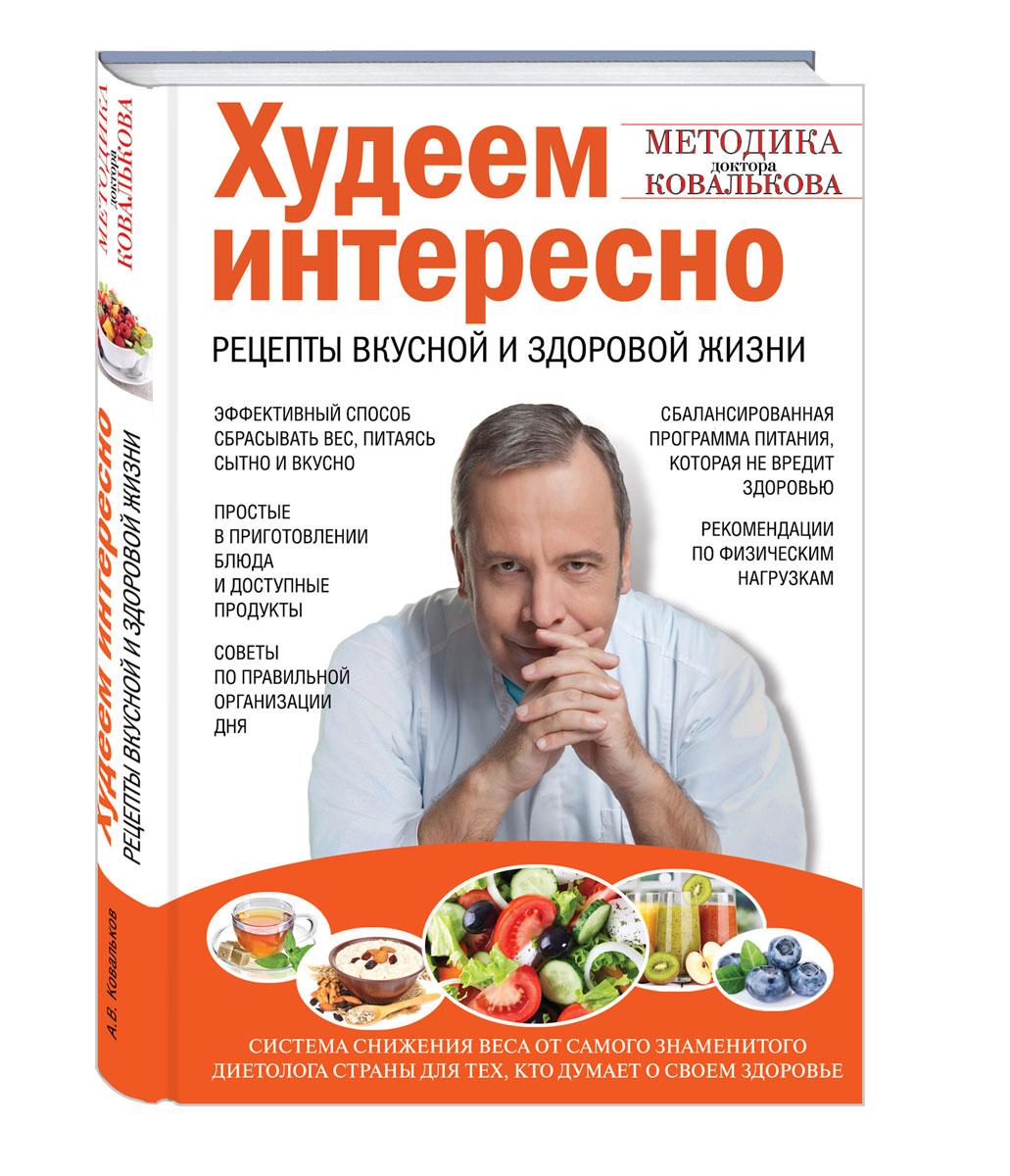 Известные рецепты похудения
