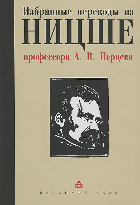 Фридрих Ницше Избранные переводы из Ницше профессора А. В. Перцева