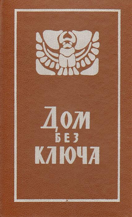 Джон Биггерс,Гумберто Нотари,Девир Стэкпул,Михаэль Цвик Дом без ключа