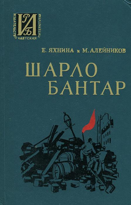 Шарло Бантар. Е. Яхнина, М.  Алейников