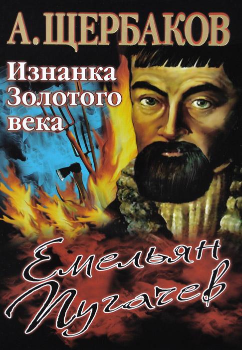 А. Щербаков Емельян Пугачев. Изнанка Золотого века