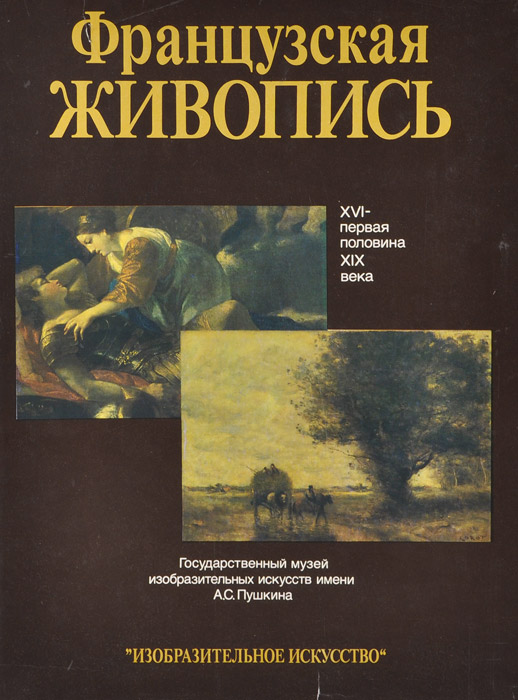 И. А. Кузнецова Французская живопись. XVI - первая половина XIX века