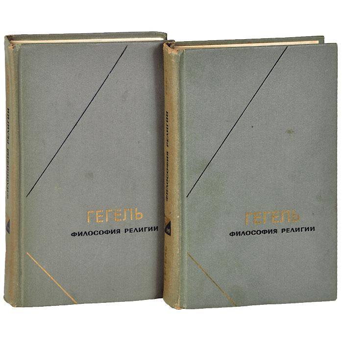 Философия религии (комплект из 2 книг) . ...