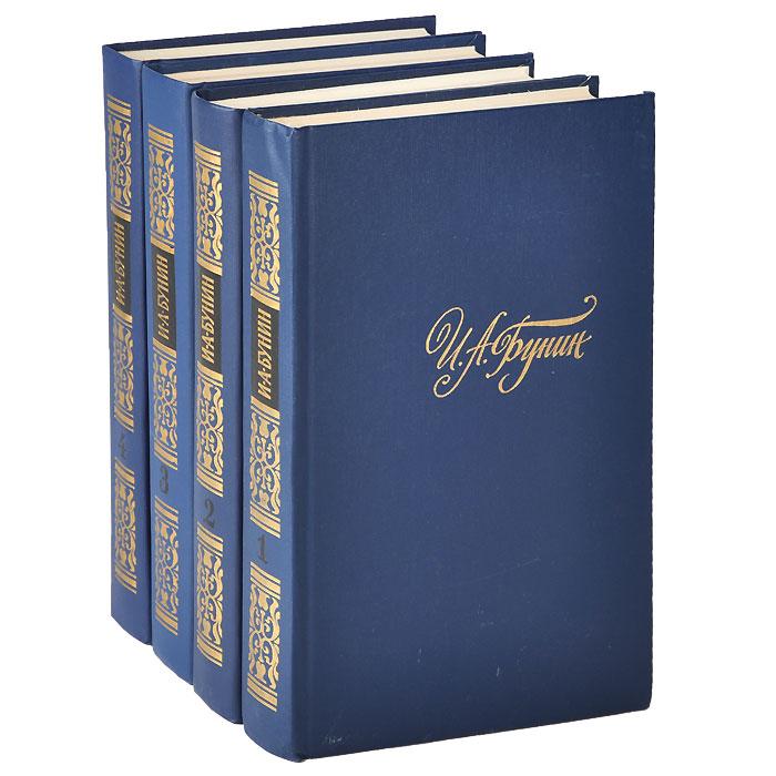 и а бунин и а бунин рассказы И. А. Бунин И. А. Бунин. Собрание сочинений в 4 томах (комплект из 4 книг)