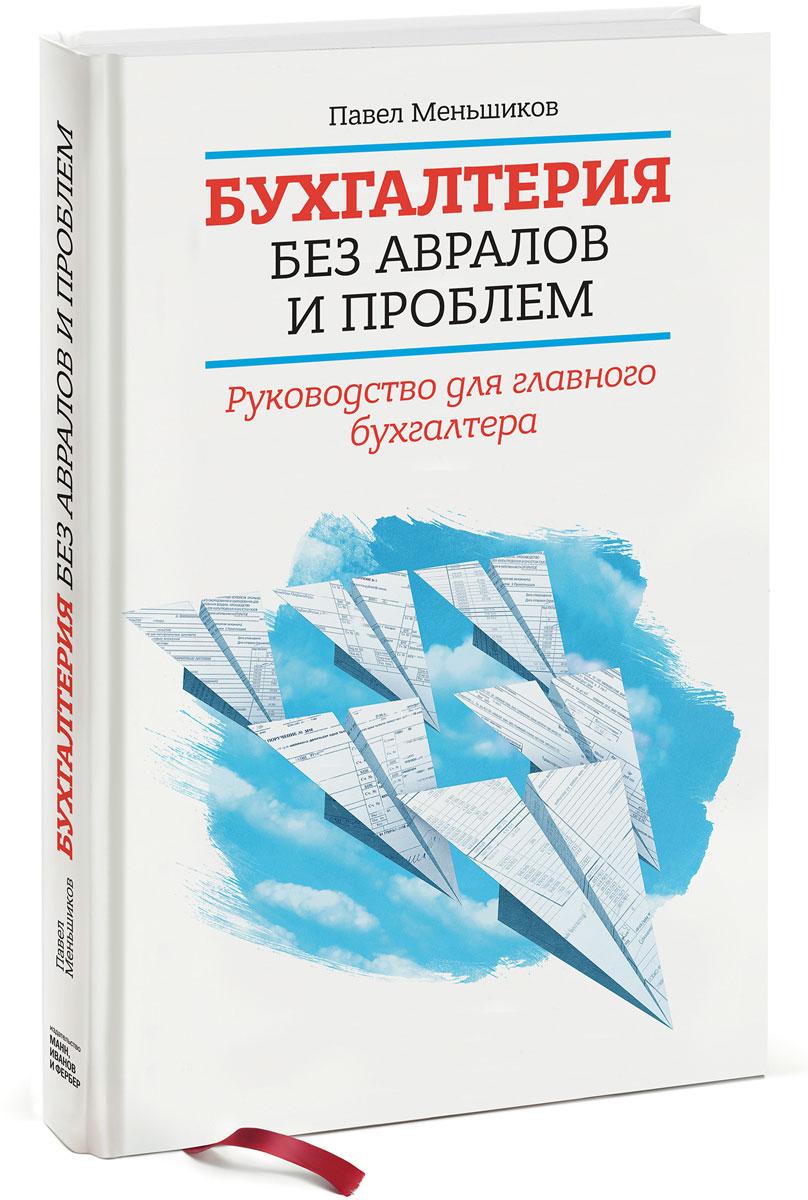 Книга главный бухгалтер читать онлайн сдать электронную отчетность в ярославле