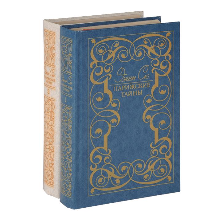 Эжен Сю Парижские тайны (комплект из 2 книг) эжен сю le morne au diable