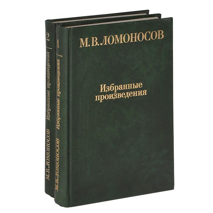 М. В. Ломоносов М. В. Ломоносов. Избранные произведения (комплект из 2 книг) м в ломоносов м в ломоносов избранные произведения