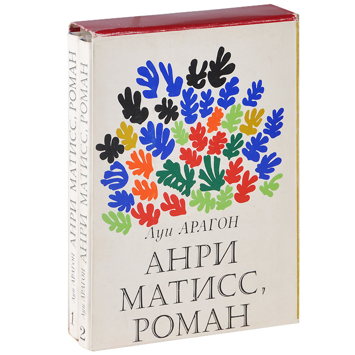 Луи Арагон Анри Матисс, роман (комплект из 2 книг)