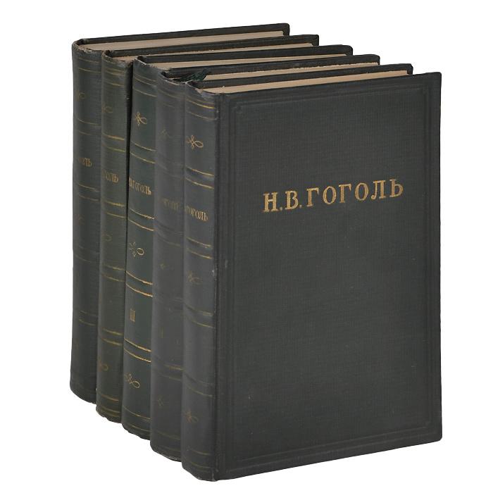 Н. В. Гоголь Н. В. Гоголь. Собрание художественных произведений (комплект из 5 книг) гоголь н в н в гоголь собрание художественных произведений в 5 томах комплект