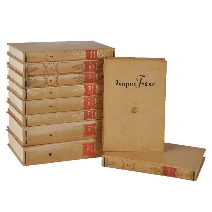 Генрих Гейне Генрих Гейне. Собрание сочинений (комплект из 10 книг) гейне г генрих гейне собрание сочинений в четырех томах комплект из 4 книг