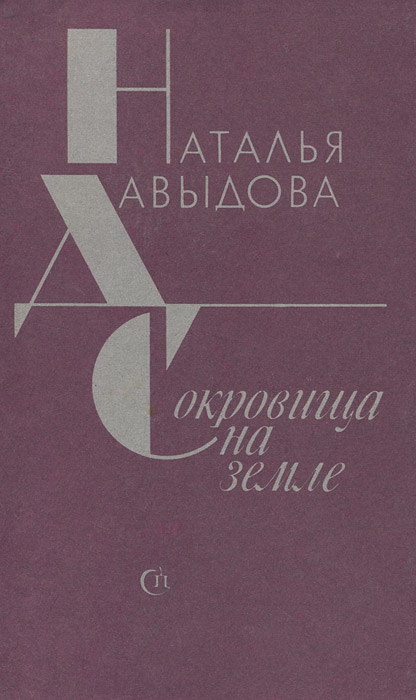 Наталья Давыдова Сокровища на земле