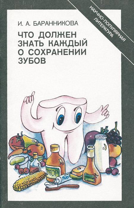 И. А. Баранникова Что должен знать каждый о сохранении зубов