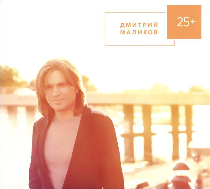 лучшая цена Дмитрий Маликов Дмитрий Маликов. 25+