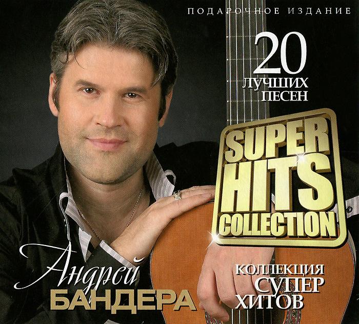 Андрей Бандера Super Hits Collection. Андрей Бандера цена