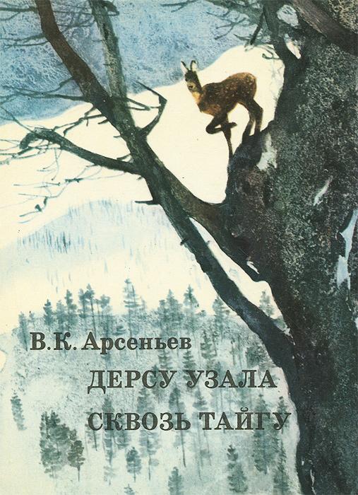 В. К. Арсеньев Дерсу Узала. Сквозь тайгу житенёв дмитрий про тайгу и