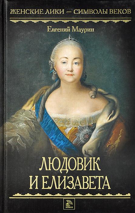 Евгений Маурин Людовик и Елизавета маурин евгений иванович в чаду наслаждений