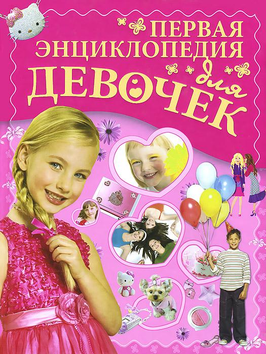 Д. И. Ермакович, Е. С. Чайка Первая энциклопедия для девочек